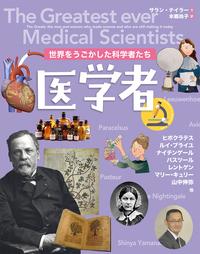 世界をうごかした科学者たち 医学者 - ほるぷ出版 こどもの本のほるぷ出版